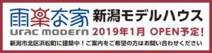 雨楽な家 新潟モデルハウス 新潟市北区浜松町に2019年1月 OPEN予定!