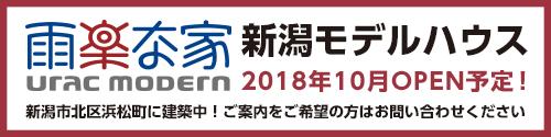 雨楽な家新潟モデルハウス 2018年10月オープン予定!新潟市北区浜松町で建築中!ご案内をご希望の方はお気軽にお問い合わせください