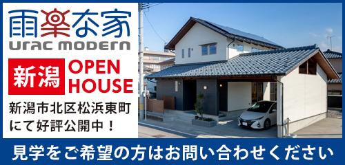 雨楽な家 新潟オープンハウス 新潟市北区松浜東町にて好評公開中!見学をご希望の方はお問い合わせください