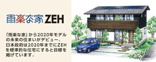 雨楽な家・ZEH